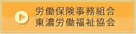 労働保険事務組合東濃労働福祉協会